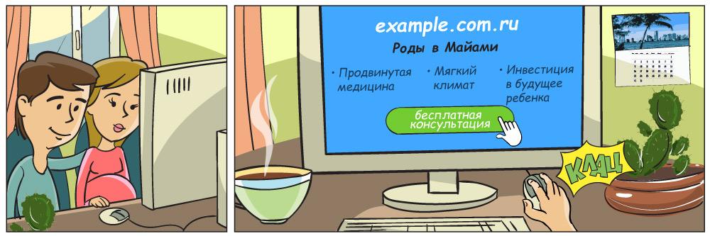 Комикс для шапки сайта